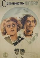О странностях любви (1935)