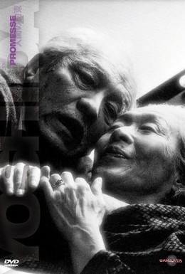 Постер фильма Обещание (1986)