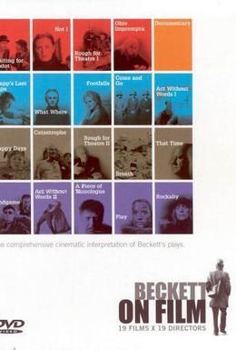 Постер фильма Набросок для театра II (2000)
