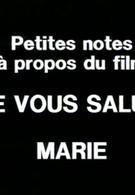 Маленькие заметки по поводу фильма Хвала тебе, Мария (1983)