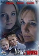 Мать-и-мачеха (2012)