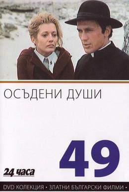 Постер фильма Осужденные души (1975)