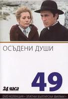 Осужденные души (1975)