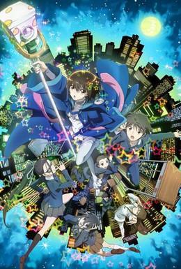 Постер фильма Аура восьмиклассника (2013)