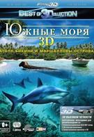 Южные моря 3D: Атолл Бикини и Маршалловы острова (2012)
