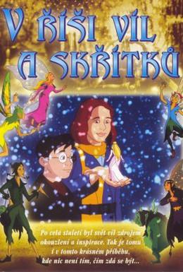 Постер фильма Гарри в стране фей (1999)