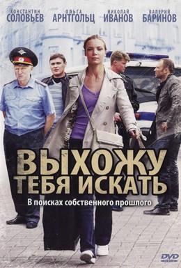 Постер фильма Выхожу тебя искать (2010)