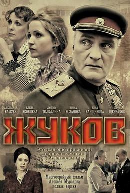 Постер фильма Жуков (2011)