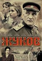 Жуков (2011)