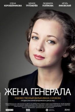 Постер фильма Жена генерала (2011)