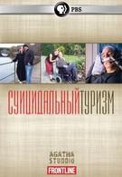 Суицидальный туризм (2007)