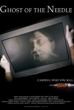 Постер фильма Призрак иглы (2003)