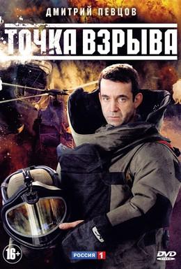 Постер фильма Точка взрыва (2013)
