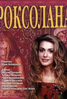 Постер фильма Роксолана: Настуня (1997)