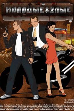 Постер фильма Молодые и злые (2006)