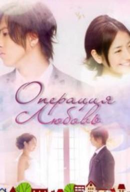 Постер фильма Операция Любовь (2007)