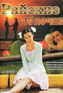 Постер фильма Райские яблочки (2008)