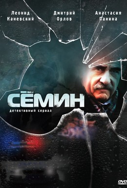 Постер фильма Сёмин (2009)