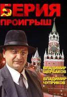 Берия. Проигрыш (2010)