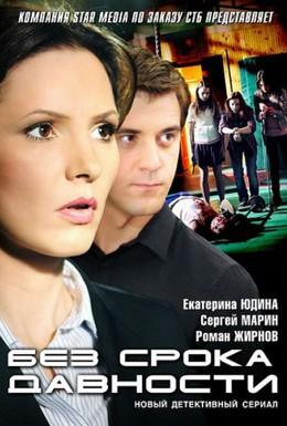 Постер фильма Без срока давности (2012)