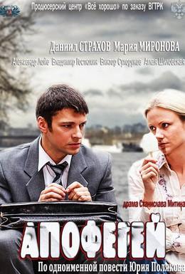 Постер фильма Апофегей (2013)