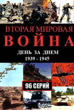 Постер фильма Вторая мировая война – день за днём (2005)