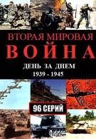Вторая мировая война – день за днём (2005)
