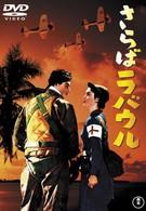 Прощай, Рабаул (1954)