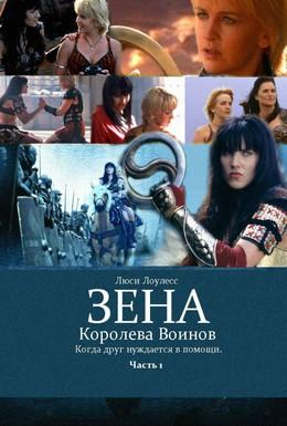 Постер фильма Зена: Королева Воинов-когда друг нуждается в помощи (2002)