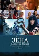 Зена: Королева Воинов-когда друг нуждается в помощи (2002)