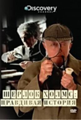 Постер фильма Шерлок Холмс. Правдивая история (2003)