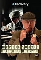 Шерлок Холмс. Правдивая история (2003)