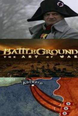 Постер фильма Поле боя: Искусство войны (2005)