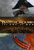 Поле боя: Искусство войны (2005)