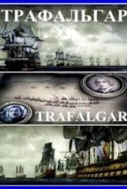 Постер фильма Трафальгар (2007)