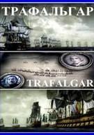 Трафальгар (2007)