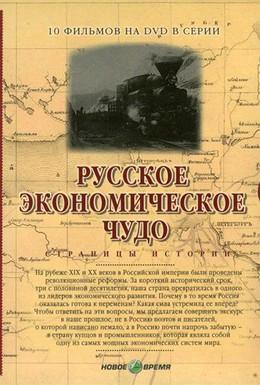 Постер фильма Русское экономическое чудо. Страницы истории (2007)