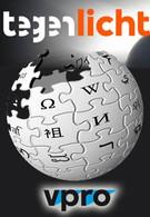 Подсветка  Правда по Википедии (2012)
