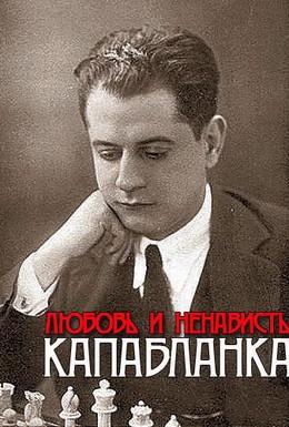 Постер фильма Капабланка. Любовь и ненависть (2011)