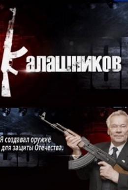 Постер фильма Калашников (2013)