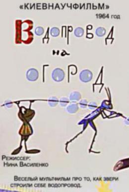 Постер фильма Водопровод на огород (1964)