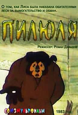 Постер фильма Пилюля (1983)