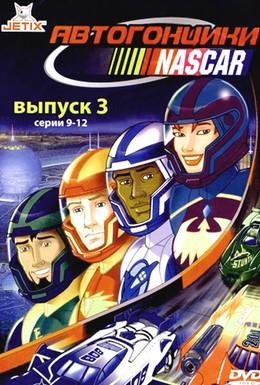 Постер фильма Автогонщики Наскар (1999)