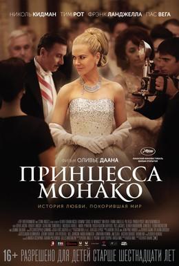 Постер фильма Принцесса Монако (2014)