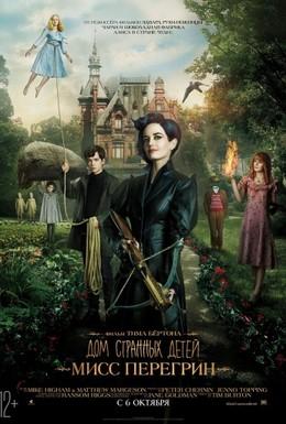 Постер фильма Дом странных детей Мисс Перегрин (2016)