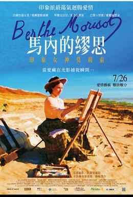 Постер фильма Берта Моризо (2012)