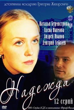 Постер фильма Надежда (2011)