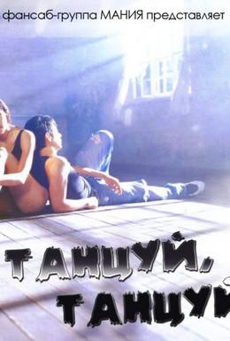 Постер фильма Танцуй, танцуй (1999)