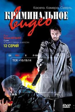 Постер фильма Криминальное видео (2008)