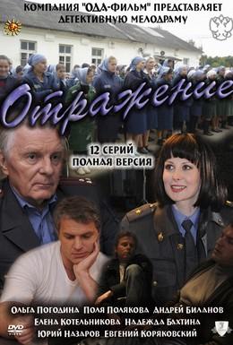 Постер фильма Отражение (2011)